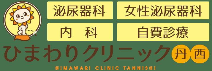 ひまわりクリニック丹西 一宮 泌尿器科・内科